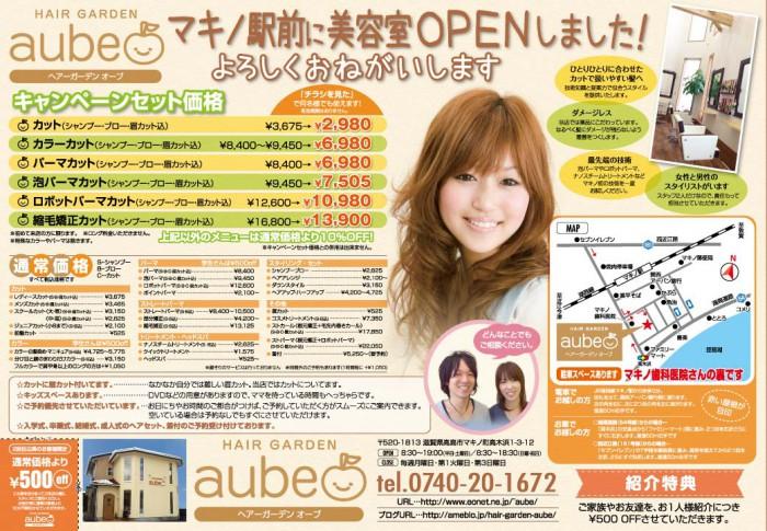 aubeB4-01