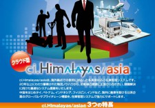 Himalayas-asia_omote-01
