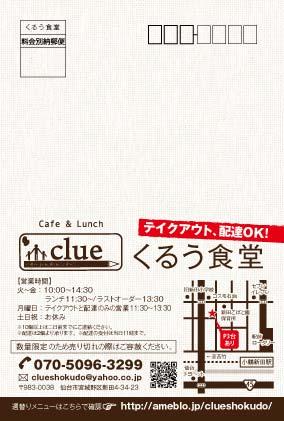 clue-01