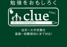 clue_zemi-02