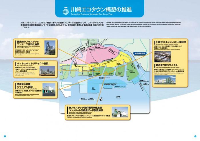 川崎エコタウン6P-P7ol-01