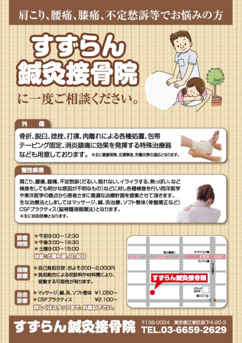 すずらん鍼灸接骨院-01