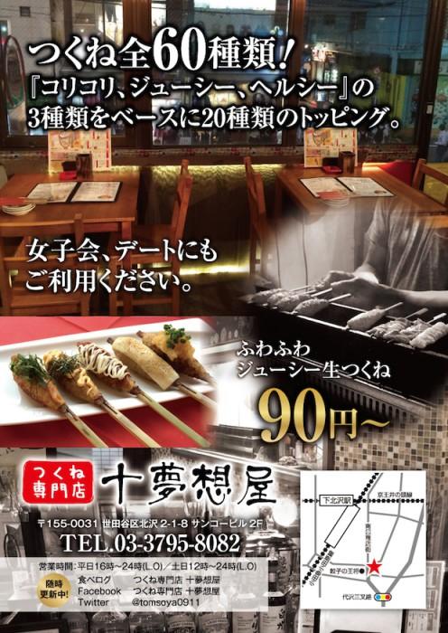 十夢想屋01