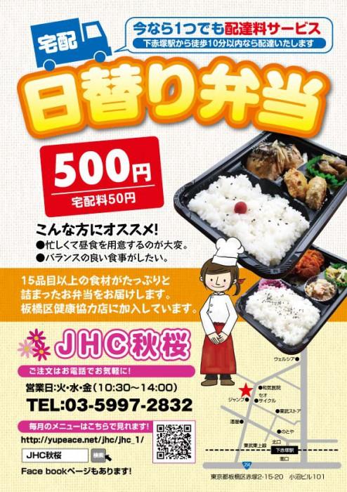 jhc_A4-01