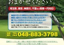 matsuoka_zoen_B5-01