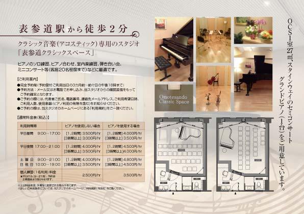 omotesando-musicstudioA5naka-01