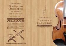 omotesando-musicstudioA5soto-01