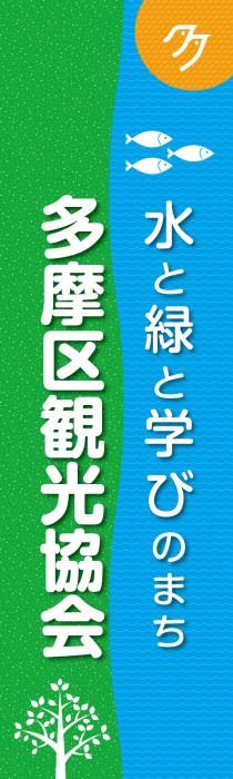 tamakukanko_nobori1-01