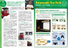 kawasaki1029_ページ_1
