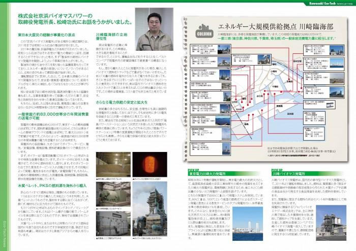 kawasaki0317_ページ_2