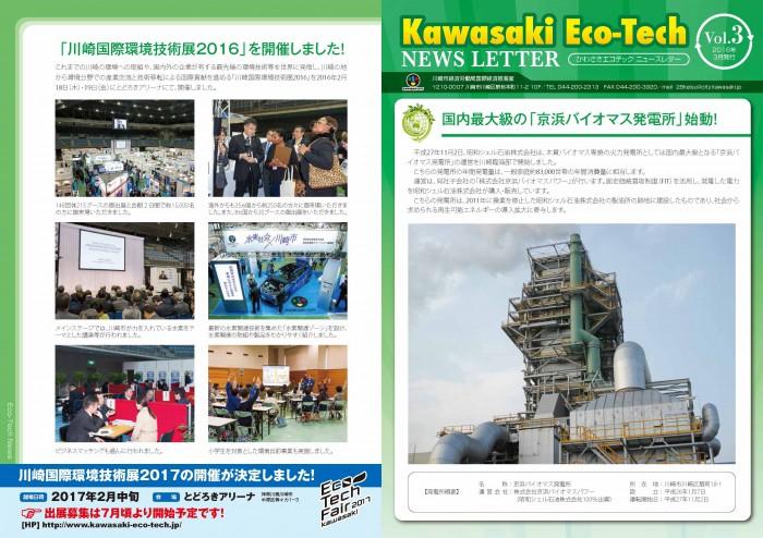 kawasaki0317_ページ_1