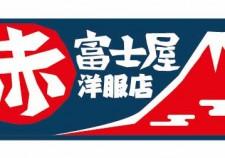 赤富士屋洋服店ロゴ