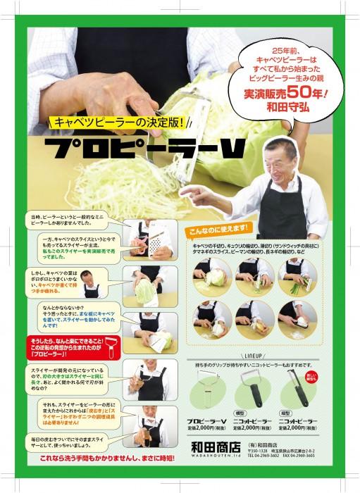 和田商店A4チラシ2-01