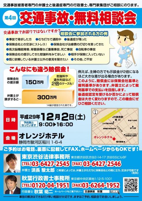 静岡第3回チラシomote-01