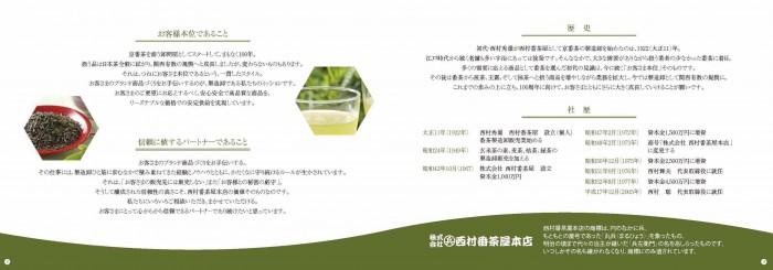 nishimura0721s_ページ_2