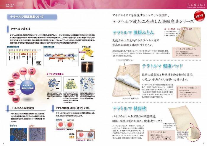 JCJ様0608s_ページ_5