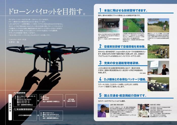 dron_naka