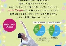 yoga_omote