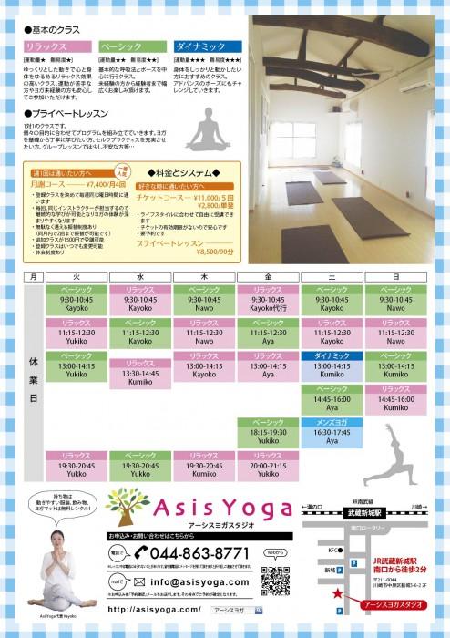 yoga_ura